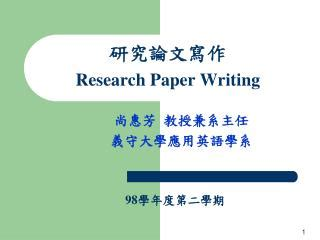 Background paragraph for research paper